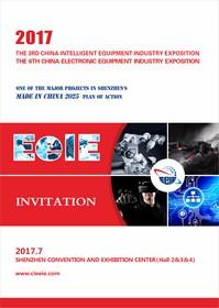深圳市国际创客大汇