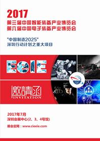 2017招展函中文版