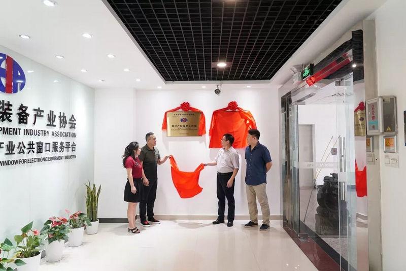 喜讯!深圳市电子装备产业协会、深圳市智能装备产业协会知识产权保护工作站正式揭牌成立!(图2)