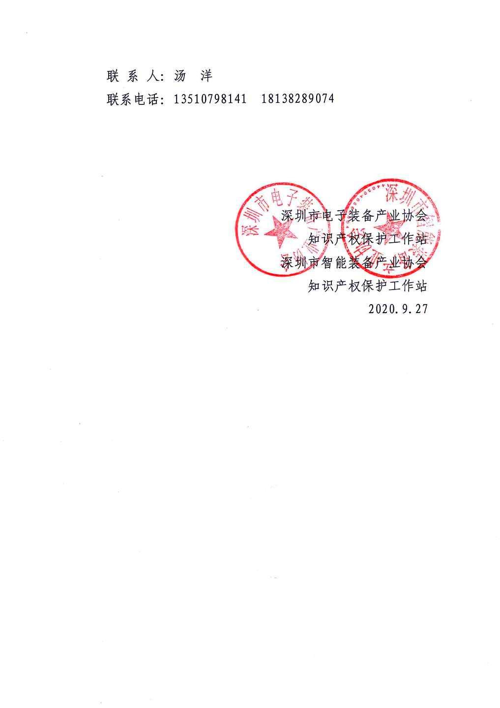 关于转发广东省知识产权保护中心邀请创新主体参加国际知识产权保护线上巡回演讲活动的通知(图2)
