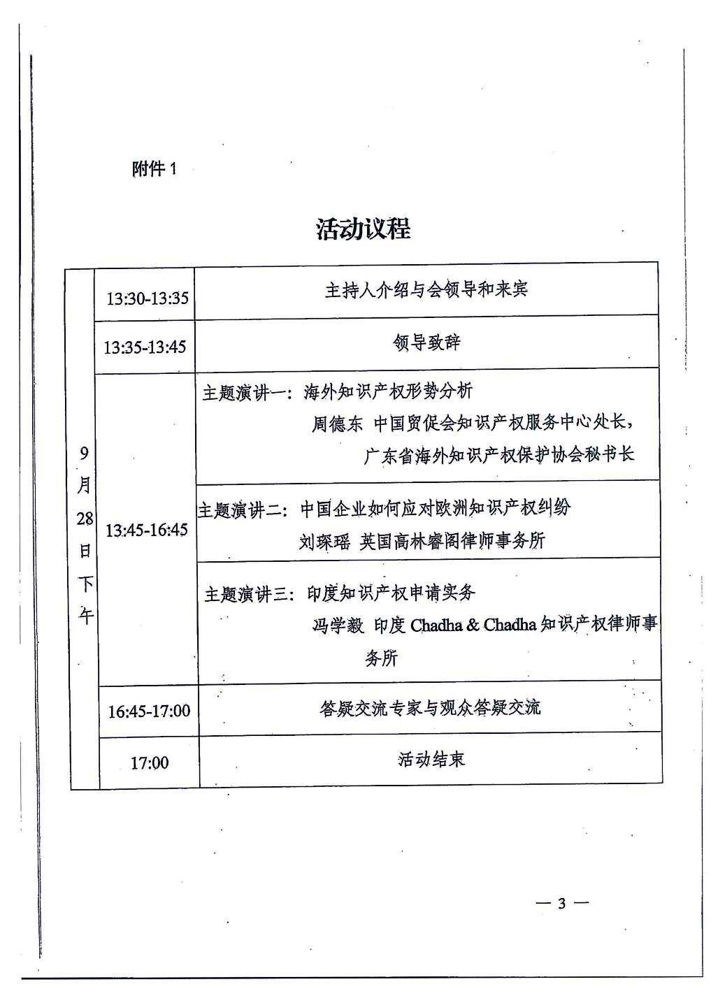 关于转发广东省知识产权保护中心邀请创新主体参加国际知识产权保护线上巡回演讲活动的通知(图3)