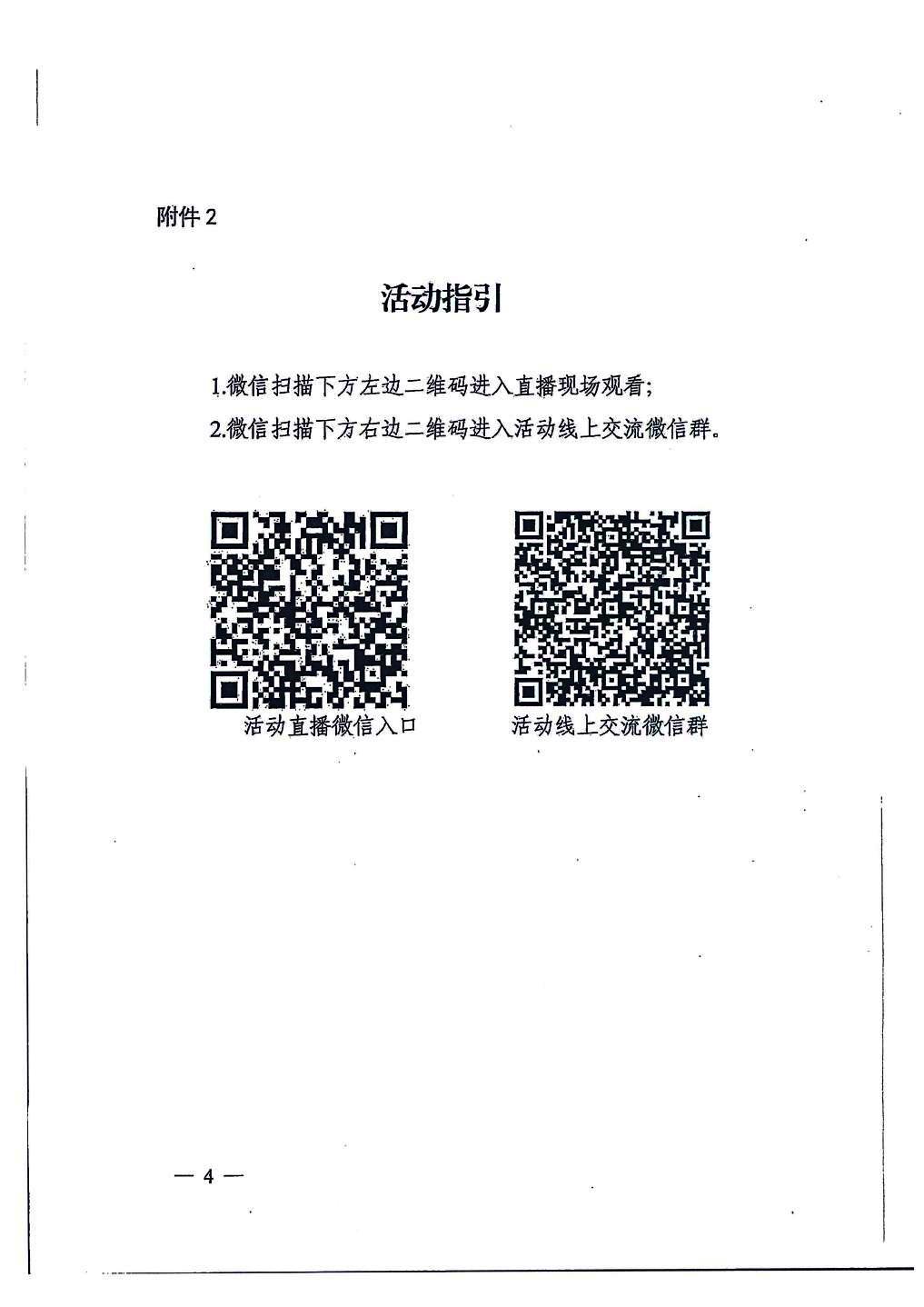 关于转发广东省知识产权保护中心邀请创新主体参加国际知识产权保护线上巡回演讲活动的通知(图4)