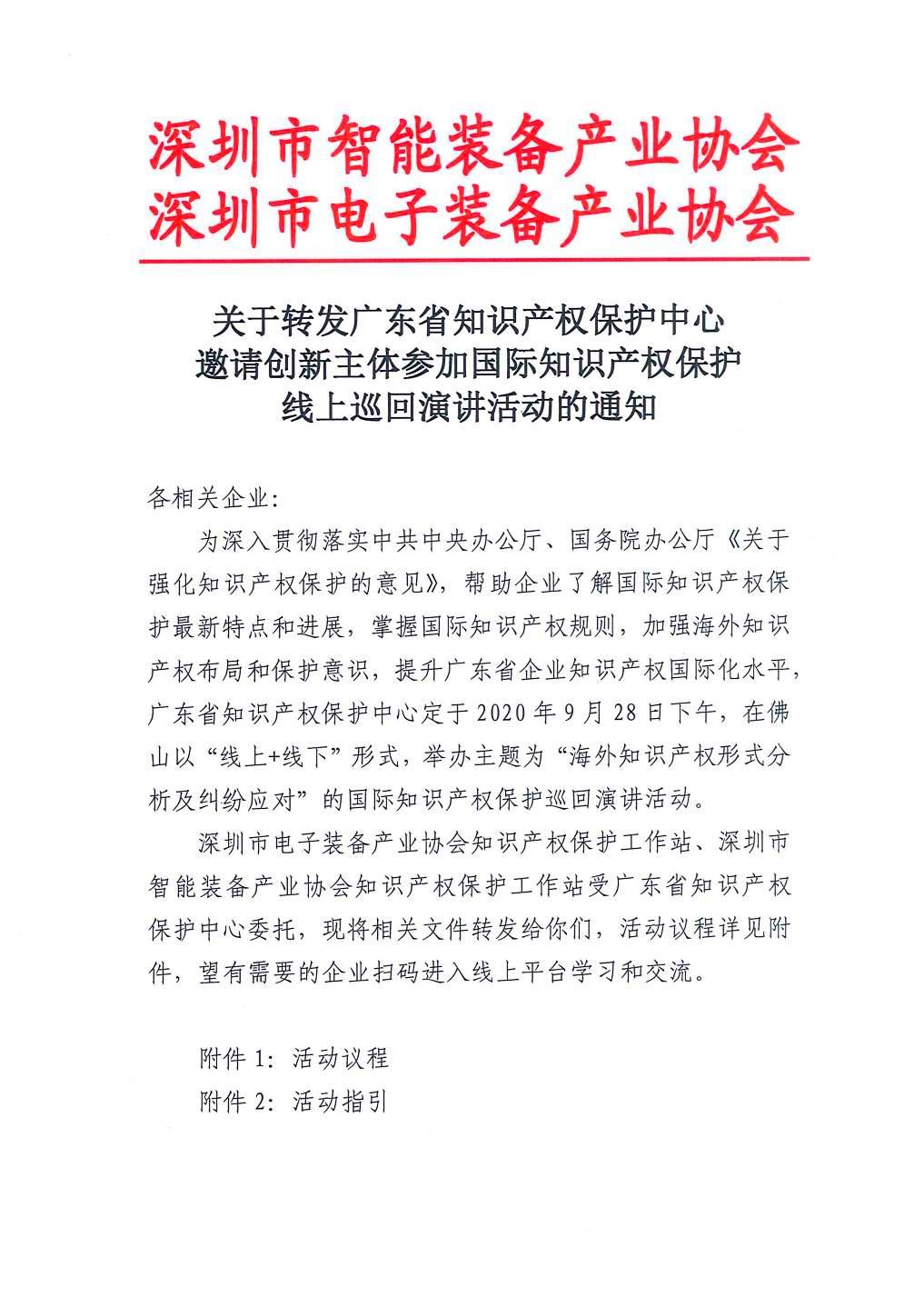 关于转发广东省知识产权保护中心邀请创新主体参加国际知识产权保护线上巡回演讲活动的通知(图1)