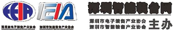 智能裝備fu)chan)業(ye)協(xie)會(hui)電子裝備fu)chan)業(ye)協(xie)會(hui)