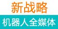 新(xin)戰略(lue)機器人(ren)網