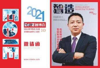 2020年第二期雜志