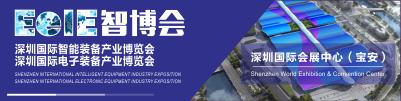 EeIE智博會(hui) 智能裝備展