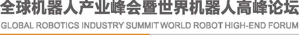 全球机器人产业峰会暨世界机器人高峰论坛(图1)