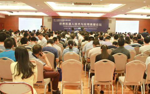 全球机器人产业峰会暨世界机器人高峰论坛(图2)