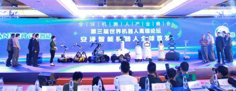 全球机器人产业峰会暨世界机器人高峰论坛(图4)