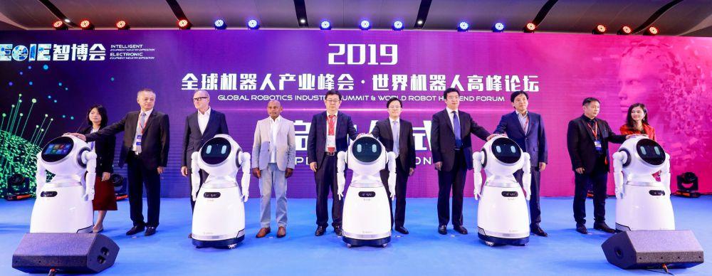 全球机器人产业峰会暨世界机器人高峰论坛(图6)